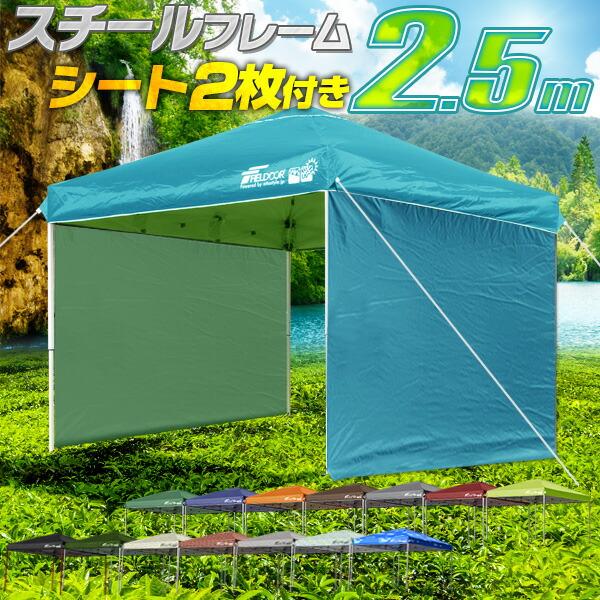 〈1年保証〉テント タープ タープテント 2.5m 250 ワンタッチ ワンタッチテント ワンタッチタープ 日よけ イベント アウトドア キャンプ バーベキュー UV加工 収納バッグ付 ワンタッチタープテント 2.5 スチール サイドシート 2枚セット[G3][送料無料][あす楽]