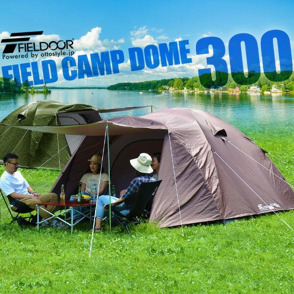 〈1年保証〉テント ドームテント 大型 4 - 6人用 キャンプテント キャノピー ポール 付 UVカット 300cm x 300cm スクリーンテント フルクローズテント テント メッシュ アウトドア キャンプ グランピング 日よけ 日除け[送料無料][あす楽]