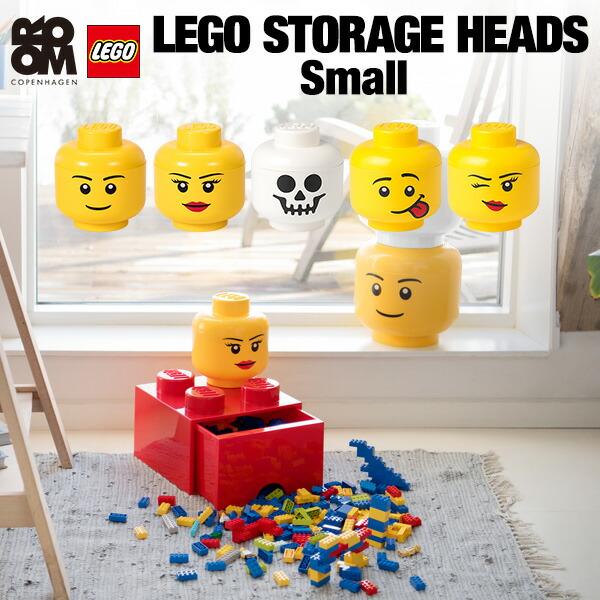 レゴブロックの様に積み重ねできる!レゴ 収納 ケース 小物入れ 収納ボックス 1年保証 レゴ ブロック 収納 ケース 小物入れ レゴ ストレージヘッド スモール 顔 頭 収納ケース 積み重ね 収納ボックス おもちゃ 収納 棚 インテリア おしゃれ ●[送料無料]