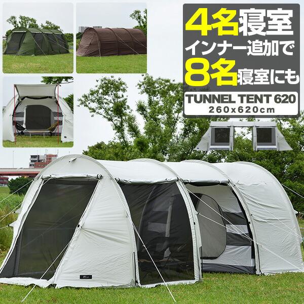 追加インナーテントで寝室2部屋 大人8名宿泊にも 広々リビング 大型テント 260cm×620cm×195cm 6m 大型 トンネルテント キャノピーテント ドームテント 4人 8人 前室 日本未発売 2ルーム ツールーム 1年保証 テント ツールームテント 送料無料 2層構造 遮熱 8人用 6人用 シェルター 日よけ インナーテント付き 爆安プライス 620 メッシュ UVカット キャンプテント FIELDOOR キャンプ 4人用 耐水