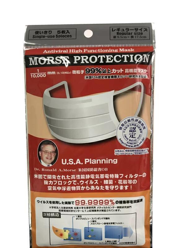飛沫をプロテクトする外カバー ウイルスカットフィルター 抗菌と防臭処理フィルター合わせて高機能3層構造です 安心できる日本製マスクです 在庫あり 7点以上送料無料 モースプロテクションマスク 5枚入り 贈答 レギュラーサイズ 三層式構造マスク 日本産 キャンセル返品不可 PROTECTION 日本製マスクMORSE