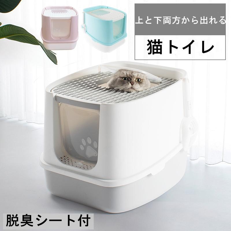 上から入る猫トイレ スコップ付き 猫砂が飛び散りにくい 再再販 固まる猫砂用 Lサイズ 猫 トイレ 上から猫トイレ ホワイト 交換無料 ピンク ブルー 散らからない ネコトイレ 掃除 ネコ BOX 猫トイレコンパクト 上から入る 2WAY フルカバー ボックス 猫トイレ本体 トイレ容器 上から