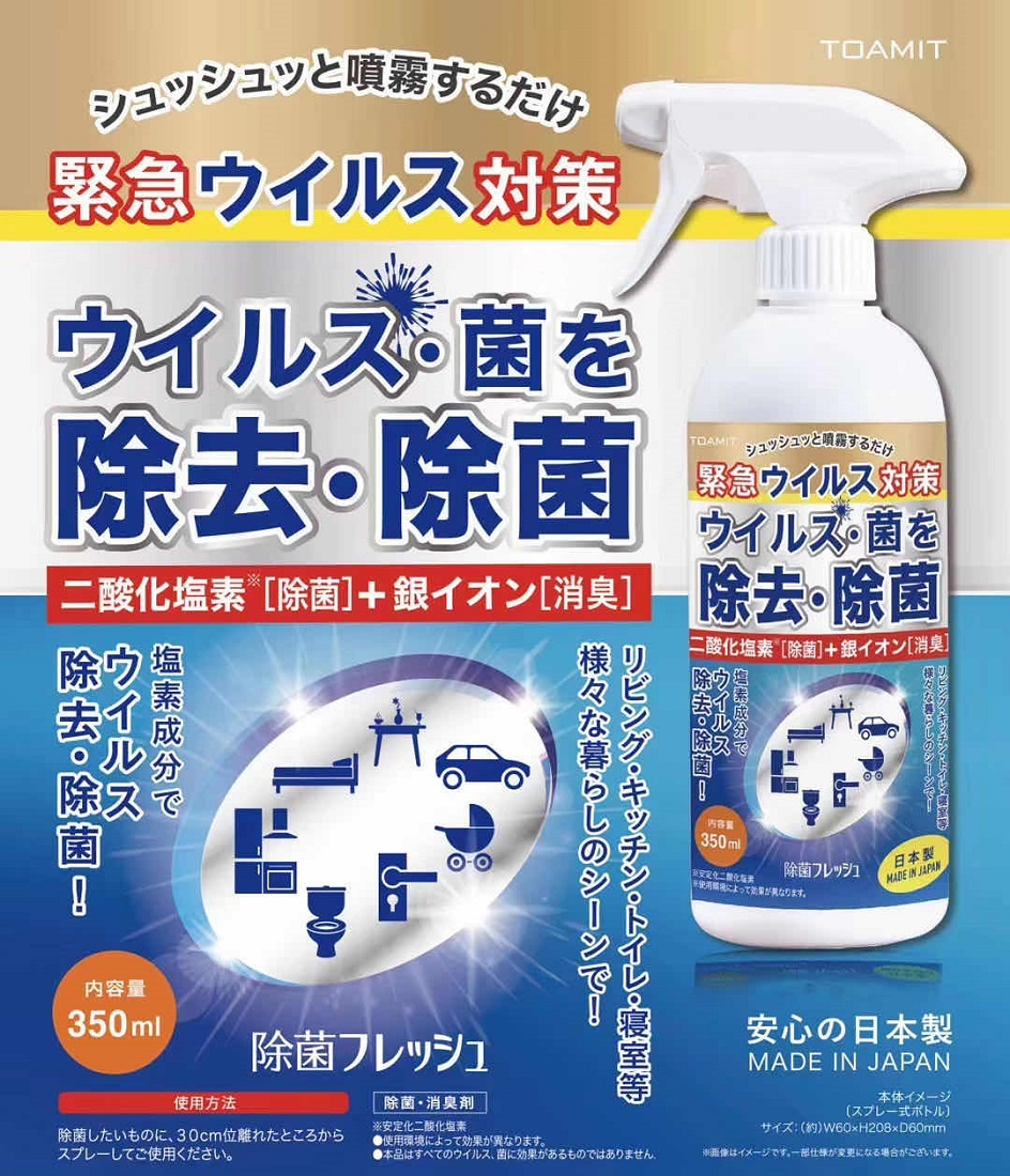 ウイルスに気になる方オススメです 即納 在庫あり 日本国内発送 大特価 迅速な対応で商品をお届け致します 除菌スプレー 日本製 TOAMIT ウイルス対策 除菌フレッシュAg 二酸化塩素水溶液スプレー ノンアルコール