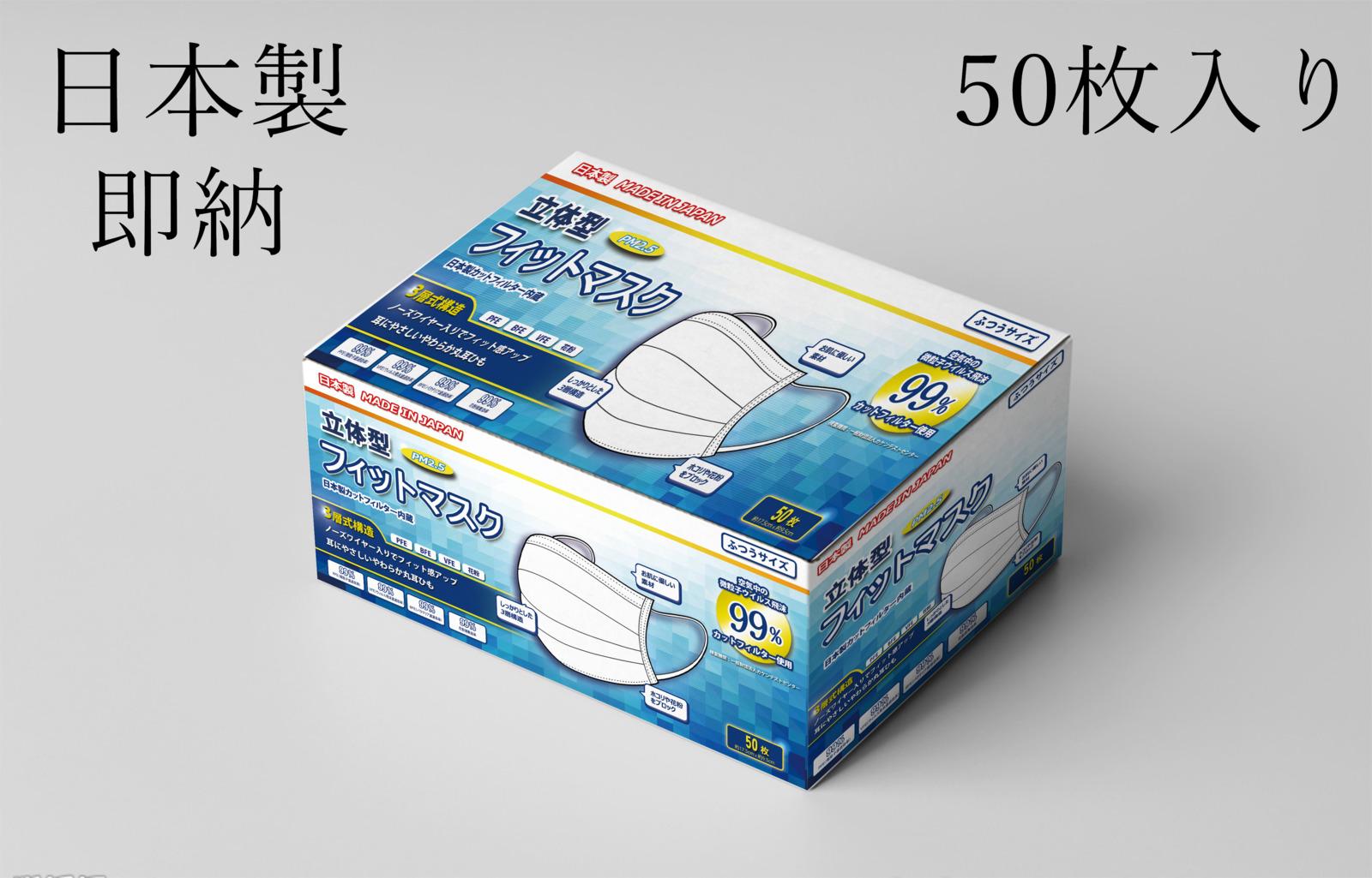 飛沫をプロテクトする外カバー ウイルスカットフィルター 抗菌と防臭処理フィルター合わせて高機能3層構造です 安心できる日本製マスクです 即納 4個以上送料無料 最新号掲載アイテム 日本製 息らく型 耳に負担をかけないマスク 定番スタイル ホワイト 三層式構造立体マスク キャンセル返品不可 普通サイズ 使い捨て 日本製産99.9%カットフィルター内蔵 在庫あり 国内発送