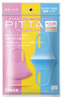 ネコポス対応送料無料 洗えるマスク ピッタマスク 安心安全の日本製です 定番キャンバス 送料無料 在庫あり 即納 国内発送 お得クーポン発行中 日本製ピッタマスク PITTA MASK Saxeblue サックスブルー 全国マスク工業会員 キッズスイート Pink イエロー Yellow 子供用 スモールサイズ ピンク