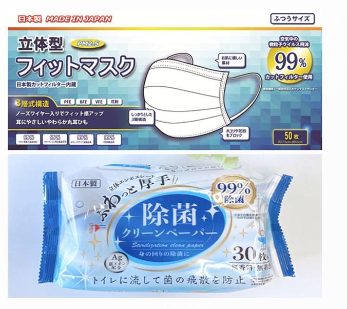 割引も実施中 飛沫をプロテクトする外カバー ウイルスカットフィルター 抗菌と防臭処理フィルター合わせて高機能3層構造です 安心できる日本製マスクです 即納 送料無料 クリーンペーパーつき 日本製マスク 使い捨て 在庫あり 三層式構造立体マスク 市販 ホワイト キャンセル返品不可 国内発送 普通サイズ50枚入り