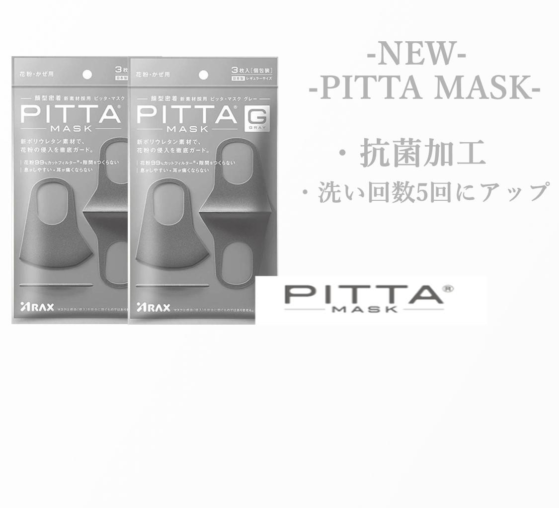 マスク 洗い 方 ピッタ
