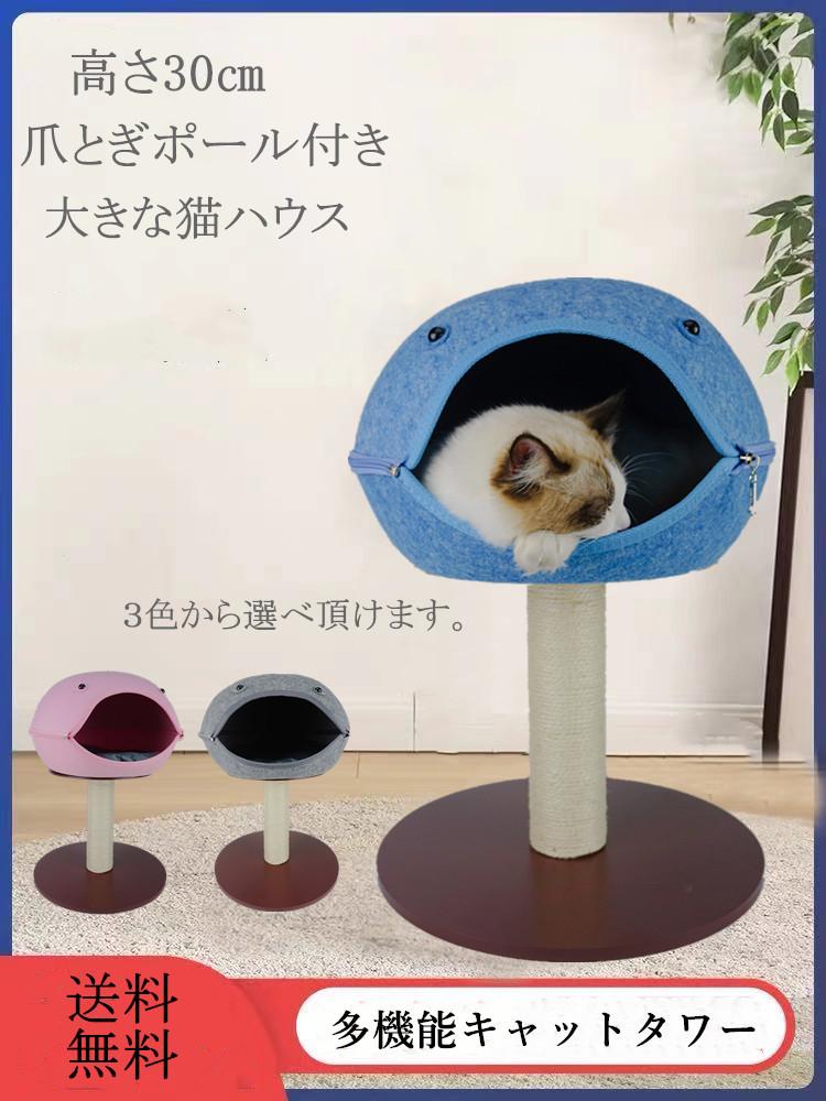 毎日14:00前までのご注文は全て当日発送 キャットタワー 据え置き スリム ハンモック 猫ハウス 猫ベッド爪とぎ おしゃれ 可愛い デザイン 省スペース グレー 即納 隠れ家 セール 猫タワー ピンク 猫 おもちゃ ブルー 爪みがき 小型猫タワー タワー ねこ