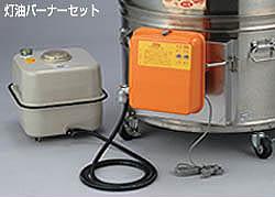 大型炊き出し器<まかないくん85型>専用灯油バーナーセット(二段階燃焼(50Hz))