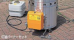 訳あり 送料無料 自治体 企業 大人数 大型炊き出し器 専用灯油バーナーセット ハイクオリティ 二段階燃焼 まかないくん30型 60Hz