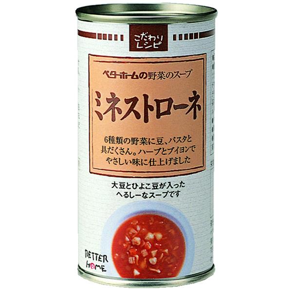 【送料無料】 スープ缶 ミネストローネ 30本入 【備蓄 長期保存 非常用食料 スープ】