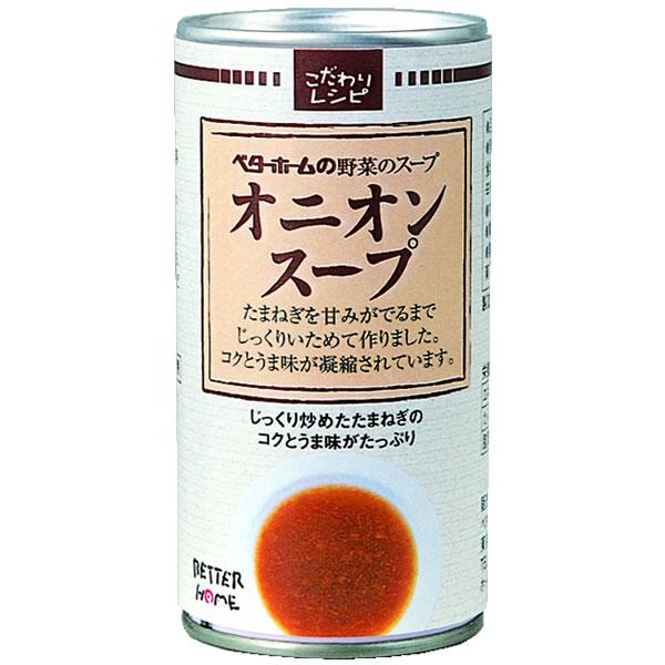 【送料無料】 スープ缶 オニオンスープ 30本入 【備蓄 長期保存 非常用食料 スープ】