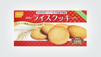 尾西のライスクッキー 48個セット 【非常食 保存食】