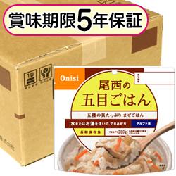 アルファ米 尾西の五目ごはん 1ケース(50袋入り)