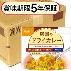 尾西のアルファ米 ドライカレー 1食×50袋入り