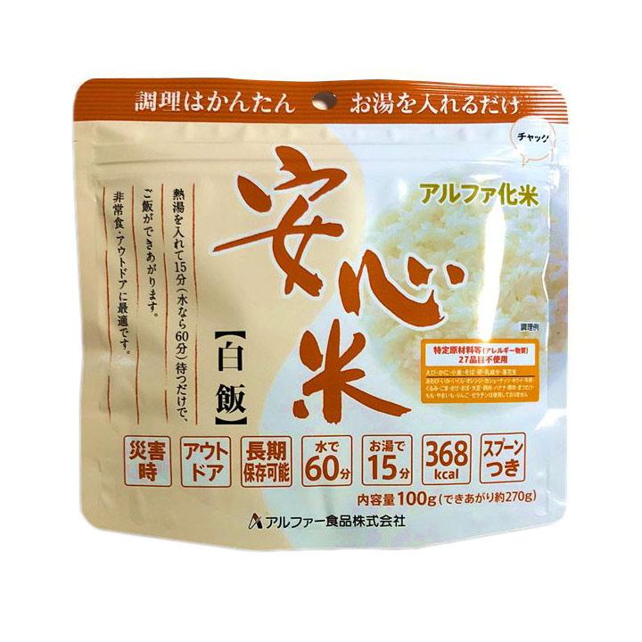 安心米 白飯 (50食セット) (アルファ米 防災用品 非常食 備蓄保存食)