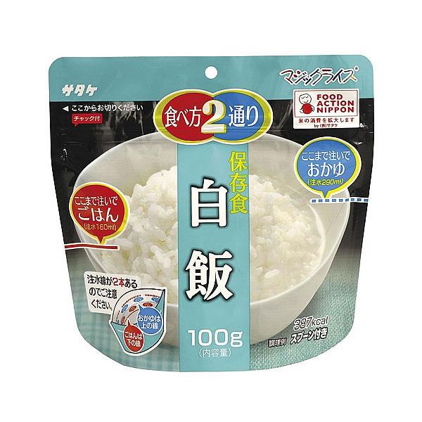 サタケマジックライス スタンドパック個食 白飯 50食セット