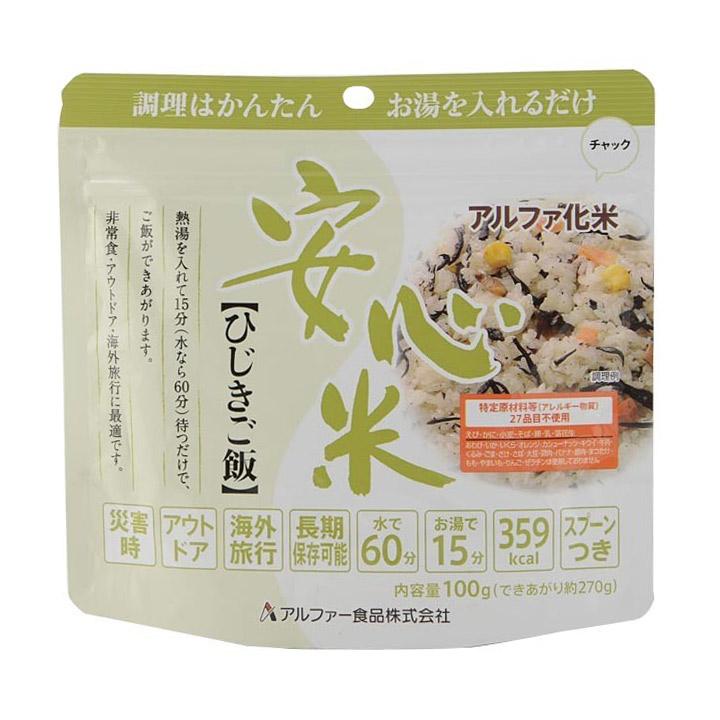 安心米 ひじきご飯 (50食セット) (アルファ米 防災用品 非常食 備蓄保存食)