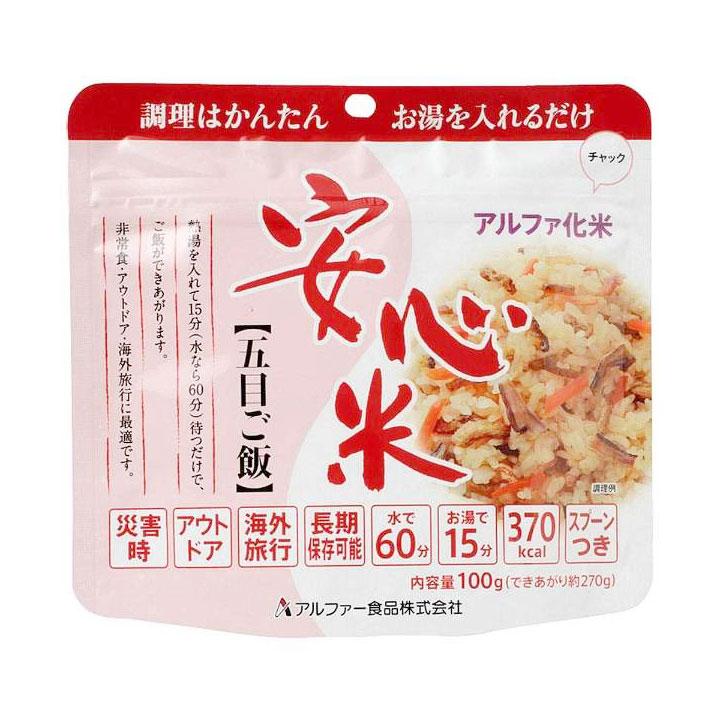 安心米 五目ご飯 (15食セット) (アルファ米 防災用品 非常食 備蓄保存食)