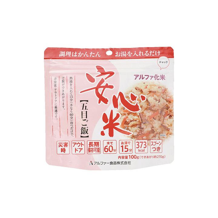 安心米 五目ご飯 (30食セット) (アルファ米 防災用品 非常食 備蓄保存食)