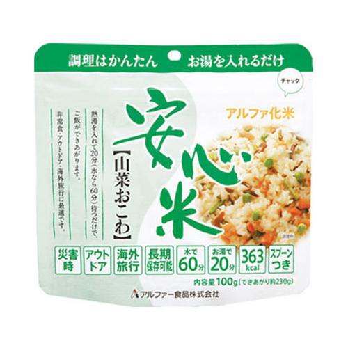 安心米 山菜おこわ (30食セット) (アルファ米 防災用品 非常食 備蓄保存食)