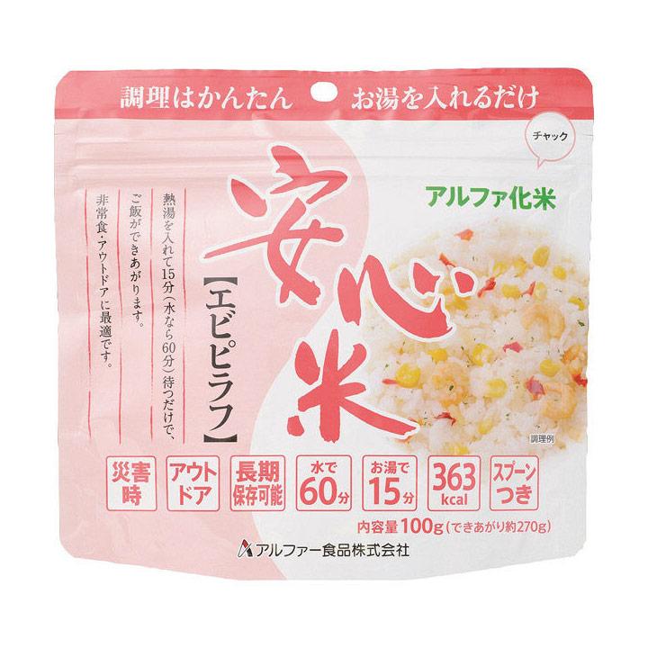 安心米 エビピラフ (30食セット) (アルファ米 防災用品 非常食 備蓄保存食)