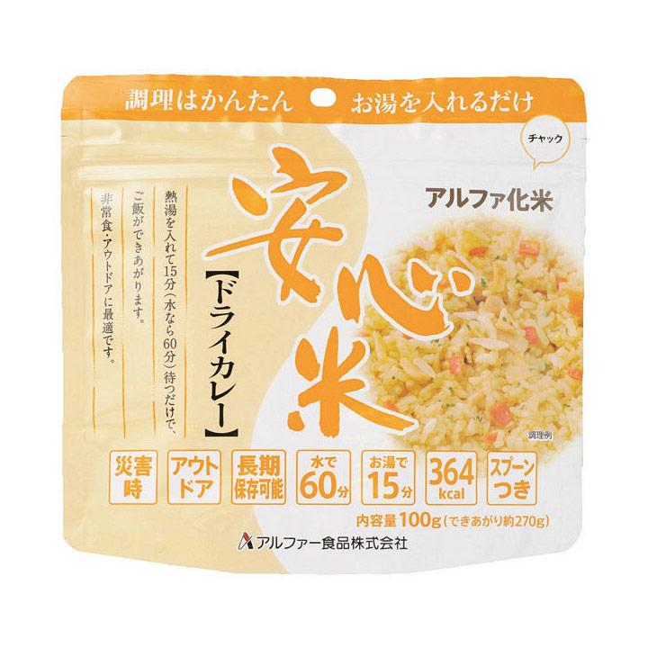 安心米 ドライカレー (15食セット) (アルファ米 防災用品 非常食 備蓄保存食)