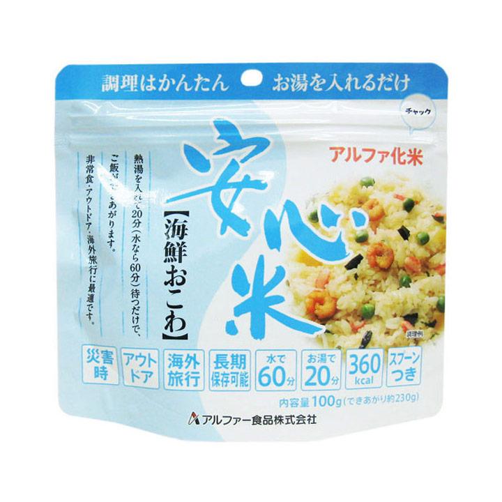 安心米 海鮮おこわ (30食セット) (アルファ米 防災用品 非常食 備蓄保存食)
