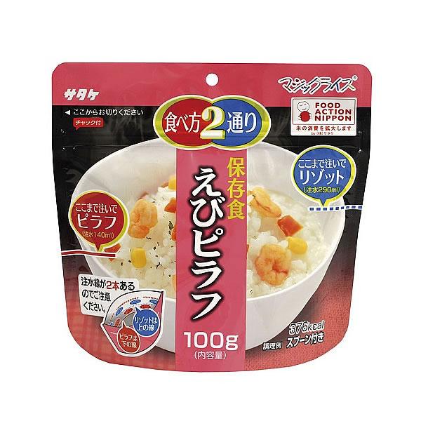 サタケ マジックライス(アルファ化米) えびピラフ 50食入