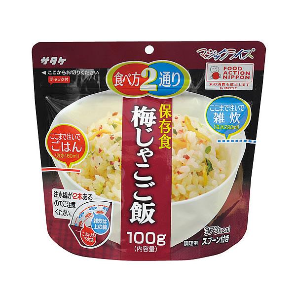 サタケ マジックライス(アルファ化米) 梅じゃこご飯 50食入