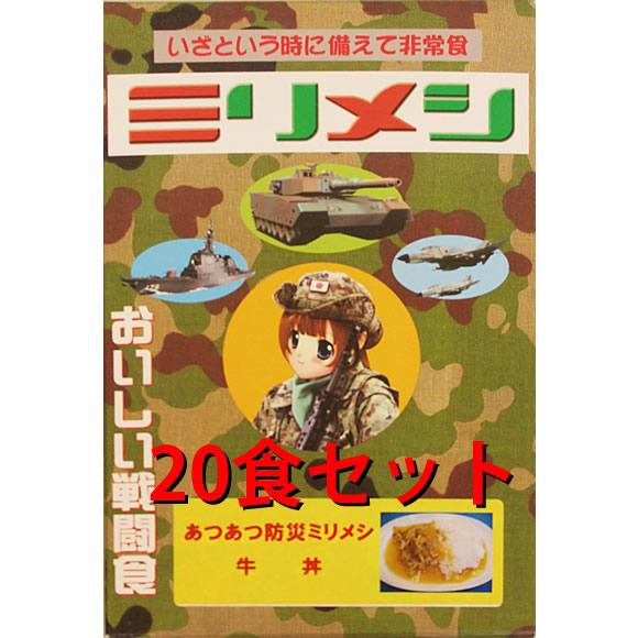 戦闘糧食 II型 あつあつ防災ミリメシ「牛丼」20食セット [BAM-04/20] JAPAN SDF's COMBAT RATION Type II 【ミリメシ ミリめし】【3年保存 自衛隊 非常食】