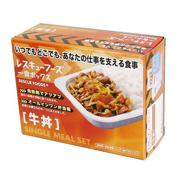 レスキューフーズ 一食ボックス 牛丼 12個セット 防災 非常食 保存食 携帯食料
