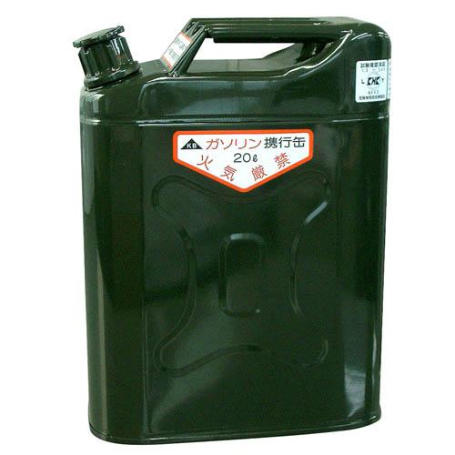 携帯用安全缶 KS-20Z (20リットル用)