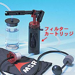 【送料無料】 小型浄水器(MSRスウィートウォーターマイクロフィルター)交換用カートリッジ