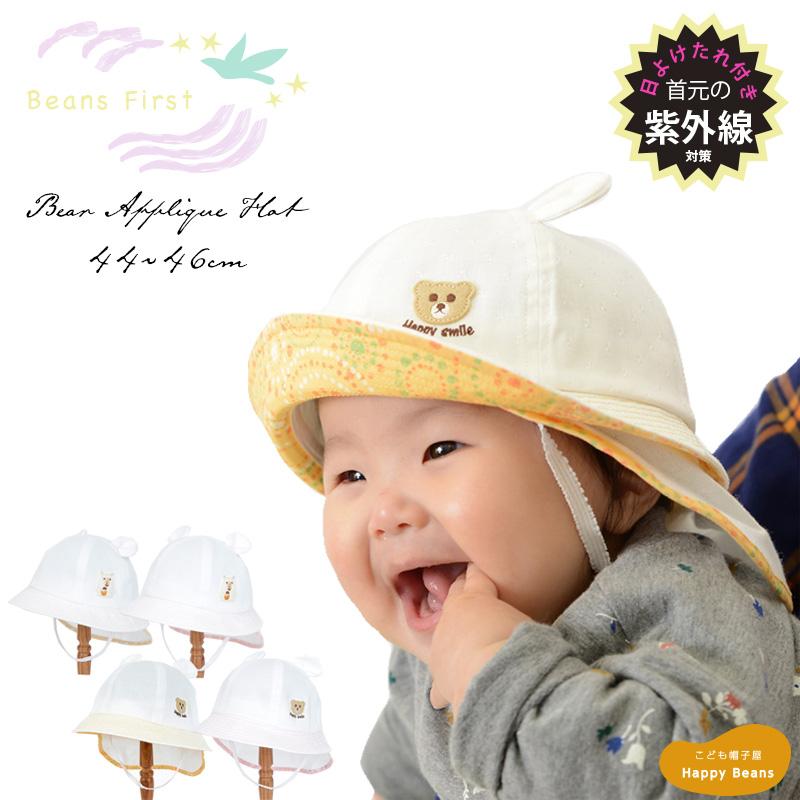 936c6cbb3dc86 楽天市場  ネコポス対応 [ノベルティ対象]新生児 日よけたれ付き ...