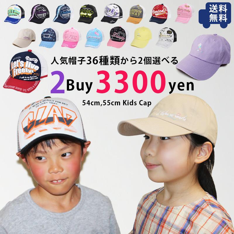 3b40e5ddb3e44 メッシュキャップキッズサイズ子供帽子プリントメッシュキャップキャップ帽子よりどり2個54cm