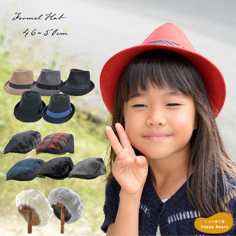 46381f0a67e42 楽天市場 キッズ フォーマル帽子 中折れハット ハンチング ベレー帽 ...