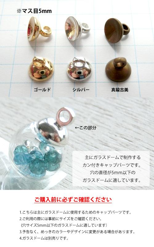 有供玻璃半圆形屋顶使用的罐子的盖子(全3彩色)*G、S、AG