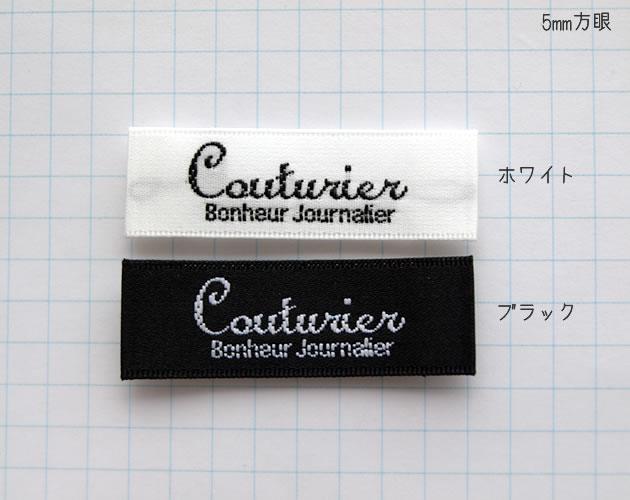 国内手工标记 og11 刺绣及景观标签及女装设计师,字体 B (白色和黑色)