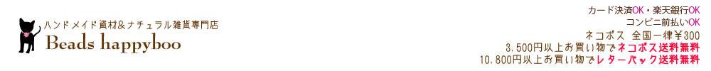ハンドメイド Beads happyboo:ハンドメイドタグ、チャーム、レジン、などのビーズパーツ&手芸資材専門店