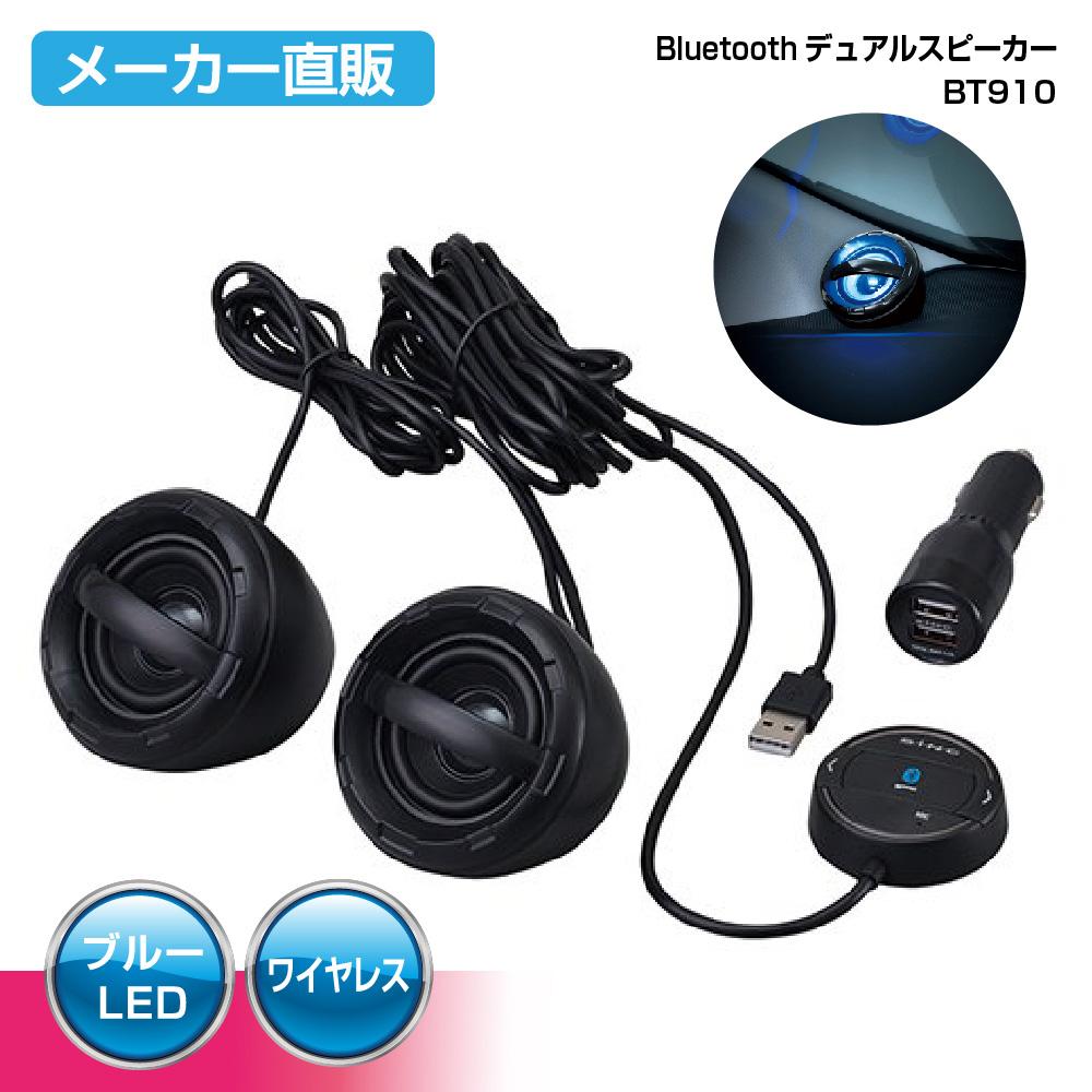 在庫一掃売り切りセール デュアルスピーカー Bluetooth カーオーディオ ワイヤレス Bluetoothデュアルスピーカー BT910 ブラック 業界No.1 Ver.4.1 カー用品のセイワ メーカー直販 SEIWA