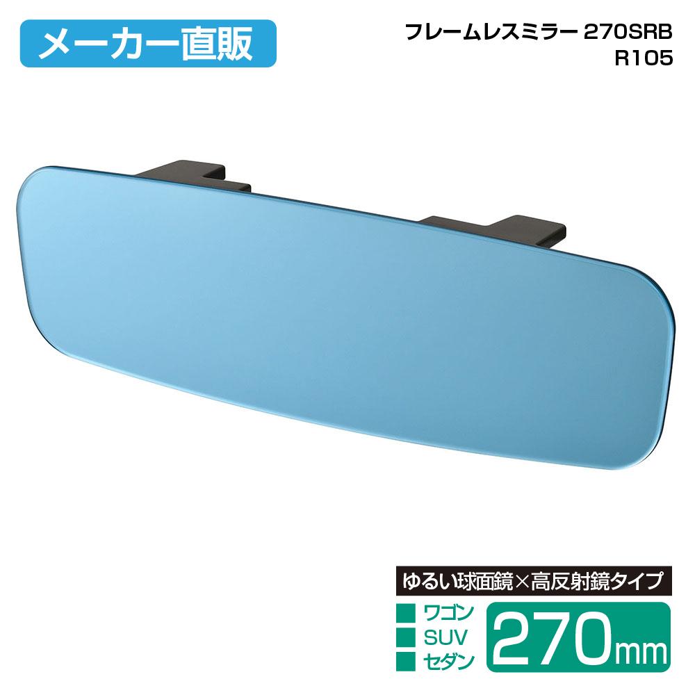 中型車におすすめ 眩しさを軽減させるブルー鏡タイプ フレームレスミラー270SRB ランキングTOP5 R105 人気 270mm セイワ SEIWA カー用品のセイワ 曲面鏡 ルームミラー ブルー メーカー直販 高反射