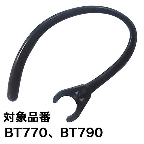 BT770、BT790、BTE110、BTE111、BTE112に付属しているイヤーフック部品 【ネコポス対応】イヤーフック PART0111 bluetooth ブルートゥース イヤホン カー用品のセイワ(SEIWA) メーカー直販