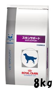 【◆】ロイヤルカナン 犬 スキンサポート 8kg