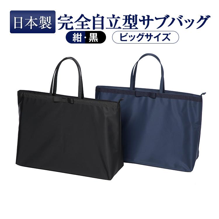 お受験バッグ [ノーブルシリーズ]完全自立型 高級ナイロンサテンサブバッグ・ビッグサイズ ステッチリボン付き 紺/黒