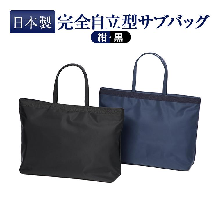 お受験バッグ [ノーブルシリーズ]完全自立型 高級ナイロンサテンサブバッグ・選べるリボン使いやすいデイリーサイズ 無地 紺/黒