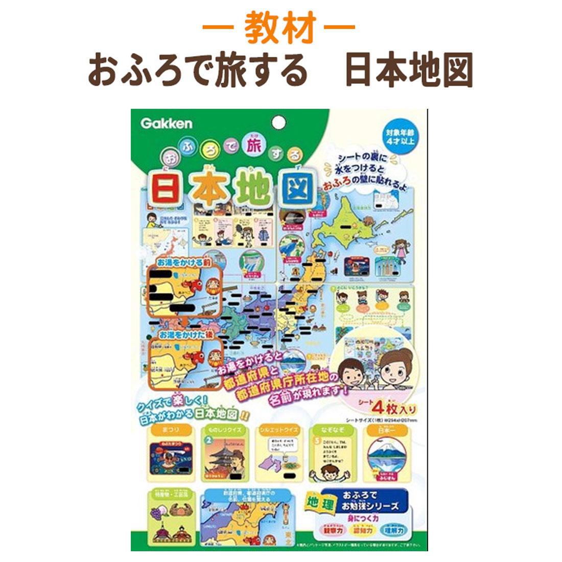 新入荷 流行 安い 激安 プチプラ 高品質 お風呂に貼れる日本地図 おふろで旅する 日本地図 学研 あす楽
