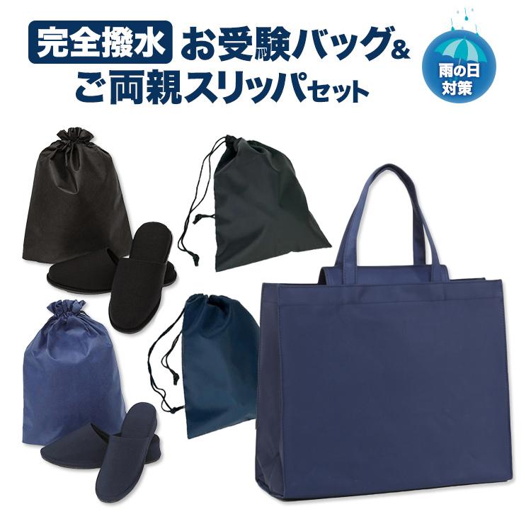 送料無料 完全撥水 お受験雨の日対策セット お受験バッグ&ご両親スリッパ 靴袋付
