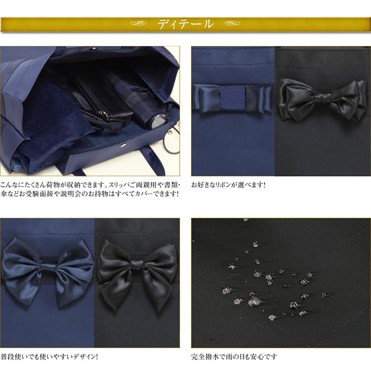 お受験 バッグ サブバッグ 完全撥水[ノーブルシリーズ]完全自立型 お好きなリボンが選べる マグネット フタ付 サブバッグ【横型】黒・紺 お受験バッグ
