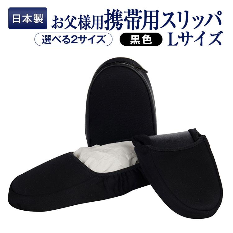 [ポスト投函送料無料] 百貨店仕様 日本製 かかと付き【Lサイズ】携帯用スリッパ ケース付き【ブラック】お父様用2サイズ【あす楽】